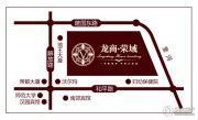 龙商荣域规划图