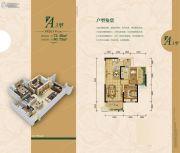卓新・欧锦城1室2厅1卫73平方米户型图