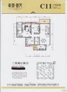 彰泰春天3室2厅2卫136平方米户型图