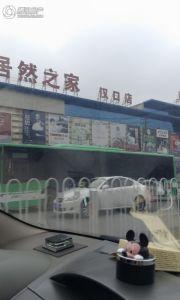 武汉恒大御园