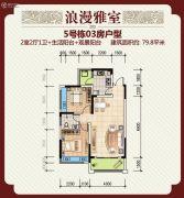 御景龙湾2室2厅1卫79平方米户型图