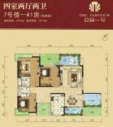 公园一号4室2厅2卫128平方米户型图