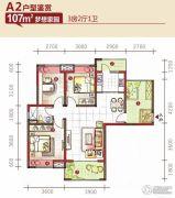 至上・未来城3室2厅1卫107平方米户型图