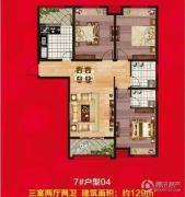 华天公馆3室2厅2卫129平方米户型图