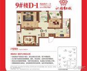 祝福红城2室2厅1卫68平方米户型图