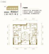 上城嘉泰3室2厅2卫90平方米户型图
