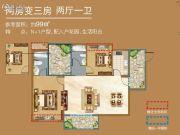 凯旋花园2室2厅1卫99平方米户型图
