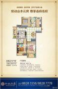 山水云房3室2厅2卫131平方米户型图