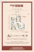 创发城・零陵郡3室2厅2卫139平方米户型图