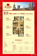 港湾明珠南苑3室2厅1卫112平方米户型图