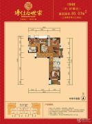 博仕后世家3室2厅2卫95平方米户型图