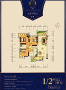新亚君悦台3室2厅3卫144平方米户型图