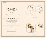 双山世家3室2厅1卫70平方米户型图
