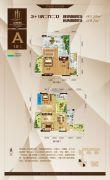 金海国际3室2厅2卫165平方米户型图