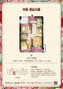 中庚香山天地2室1厅1卫66平方米户型图