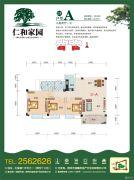 仁和家园3室2厅1卫100平方米户型图