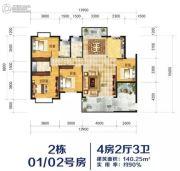凤凰新城4室2厅3卫140平方米户型图