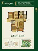 名城国际3室2厅2卫112平方米户型图