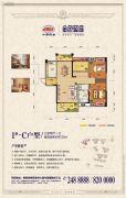 中国铁建・金色蓝庭3室2厅1卫97平方米户型图