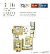 誉峰国际2室2厅1卫89平方米户型图