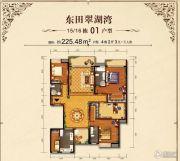 东田翠湖湾二期4室2厅3卫0平方米户型图