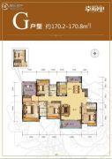 新田幸福里4室2厅2卫170平方米户型图