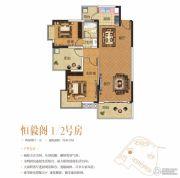 恒立首府2室2厅1卫98平方米户型图