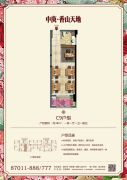 中庚香山天地1室1厅1卫38平方米户型图