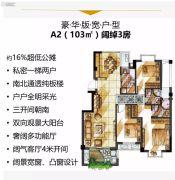 龙威经贸广场3室2厅2卫103平方米户型图