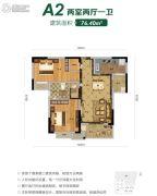 MOMA焕城2室2厅1卫76平方米户型图