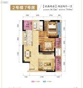 志龙观江�X2室2厅1卫56平方米户型图