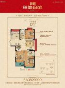 英祥承德公馆3室2厅2卫113平方米户型图