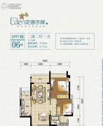 花语水岸2室2厅1卫75平方米户型图