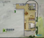 夏都海岸1室2厅1卫58平方米户型图