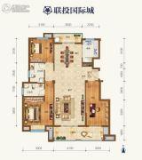联投国际城3室2厅2卫132平方米户型图
