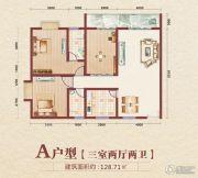 大学星城3室2厅2卫128平方米户型图