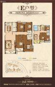 万达华城4室2厅2卫142平方米户型图