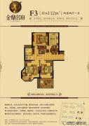 金鼎名府2室2厅1卫112平方米户型图