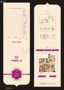 鸣城国际广场3室2厅2卫112--116平方米户型图