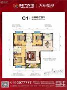 时代天街3室2厅2卫120平方米户型图