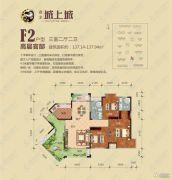 鑫龙・城上城3室2厅2卫137平方米户型图