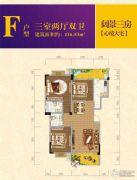 张坝天府花园3室2厅2卫116平方米户型图