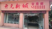 开元新城外景图