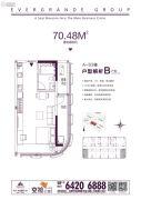 恒大水晶国际广场70平方米户型图