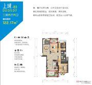 航宇・香格里拉3室2厅2卫122平方米户型图
