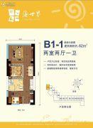 金融街・海世界2室2厅2卫62平方米户型图