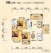 竹园新城3室2厅2卫133平方米户型图