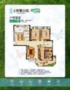 叁�公馆3室2厅2卫126平方米户型图