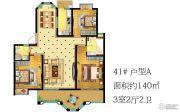 中南军山半岛3室2厅2卫140平方米户型图