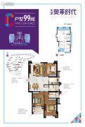 天泽・奥莱时代3室2厅2卫99平方米户型图
